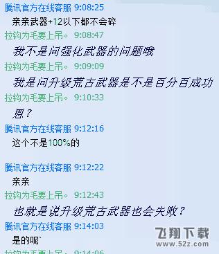 dnf荒古武器升级失败是真的吗_腾讯官方辟谣客服出面道歉!
