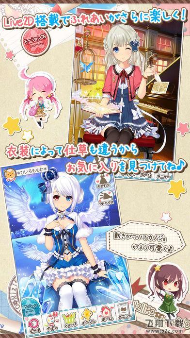 彩虹女友2DV1.0.2 安卓版_52z.com