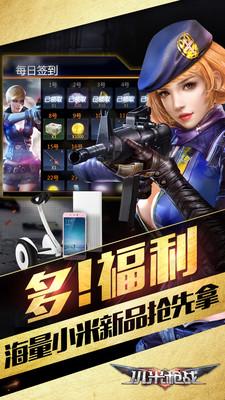小米枪战大逃杀 V1.5.7 安卓版