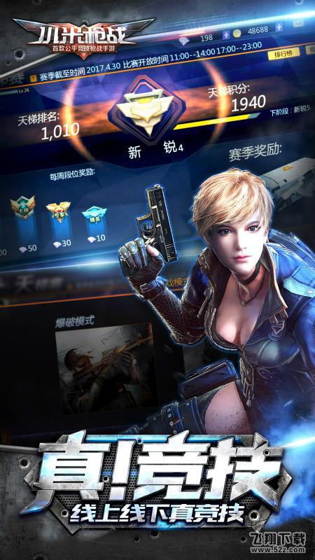 小米枪战吃鸡模式 V1.6.0 最新版