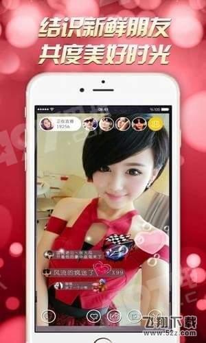 泛果直播 V1.0 iPhone版