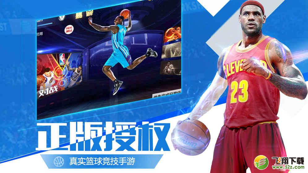 最强NBA V1.1.101 iPhone版