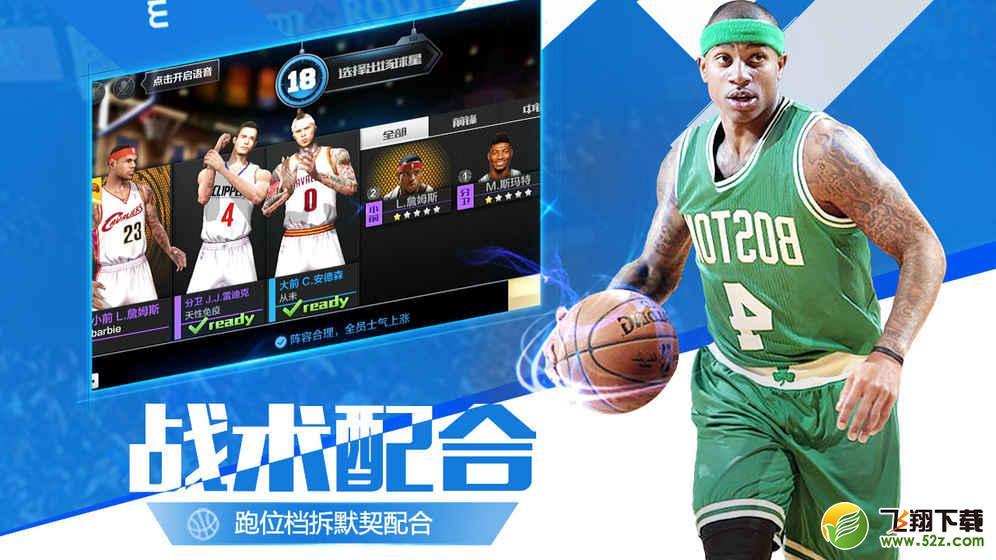最强NBA体验服 V1.1.101 安卓版