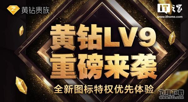 腾讯推出QQ空间黄钻新等级LV9 LV7/8用户可秒升