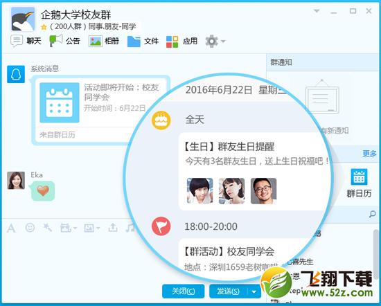 腾讯QQ官方正式版