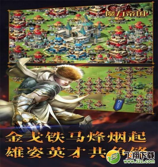 魔力帝国 V1.13.127 安卓版