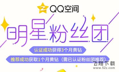 qq认证空间免费领3个月黄钻_qq空间明星粉丝团招募活动地址分享