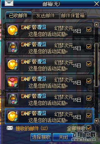 dnf幻梦次元奇遇记怎么通关_dnf幻梦次元奇遇记玩法攻略
