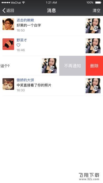 微信6.5.16自动抢红包防撤回