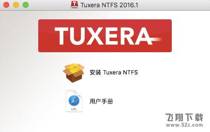 Tuxera NTFS For Mac官方免费版2017.1
