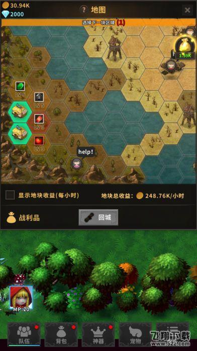 挂机骑士团V1.0 IOS版