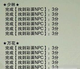 剑网3重制版二测积分怎么攒 特效称号1000积分兑换攻略
