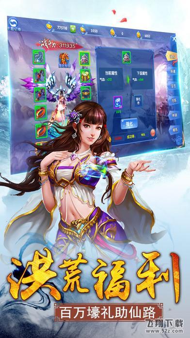 紫剑风云V1.0 最新版_52z.com