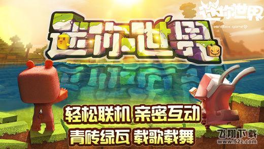 迷你世界 V0.21.3 九游版