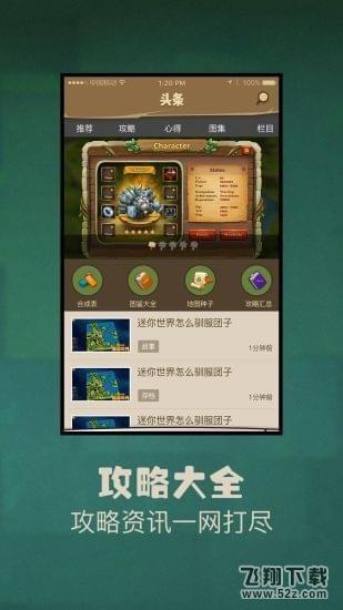 迷你世界盒子 V1.0.1 iPhone版