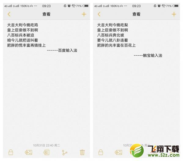 手机输入法哪个最好_怎么选择_安卓手机输入法哪个好用