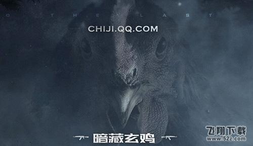 腾讯吃鸡V1.0 安卓版