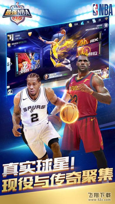 最强NBA V1.2.122 最新版