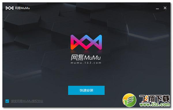 网易MuMu for Mac