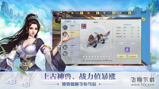 苍穹剑道V1.0 IOS版