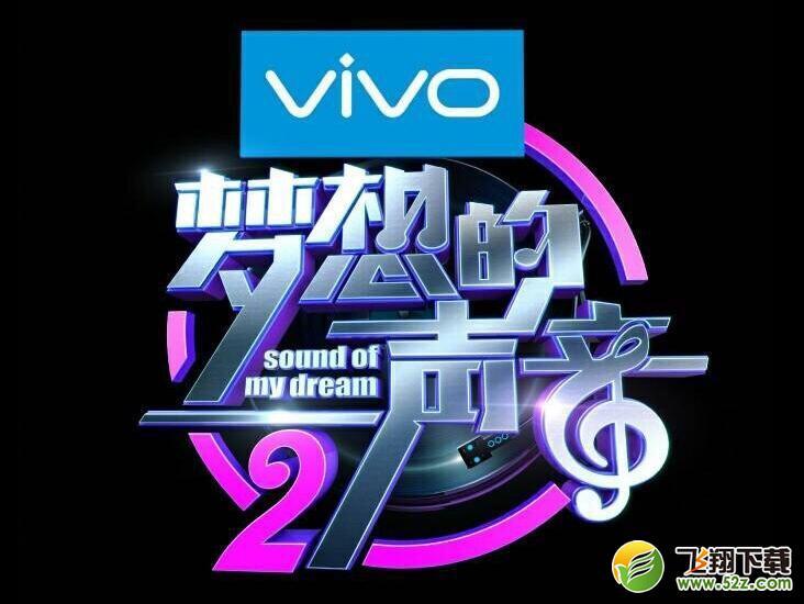 梦想的声音第二季第六期歌单曝光