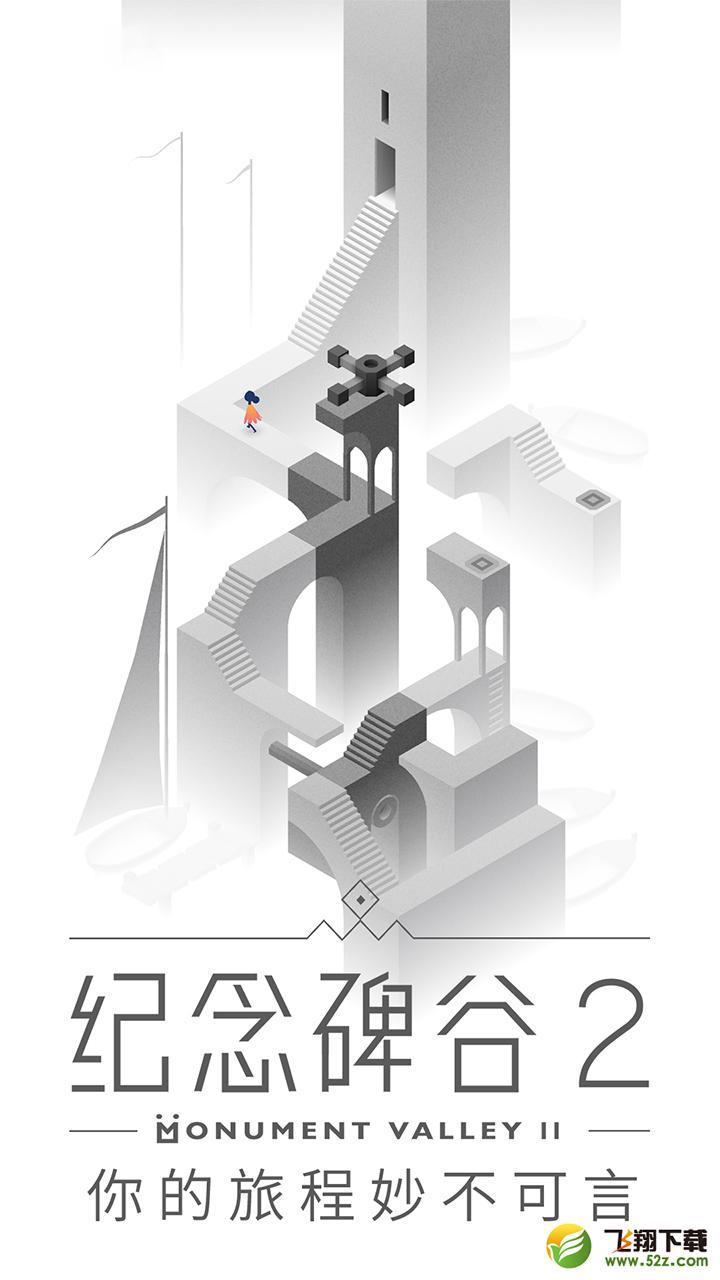 纪念碑谷2怎么样_好不好玩_最新玩家游戏评测