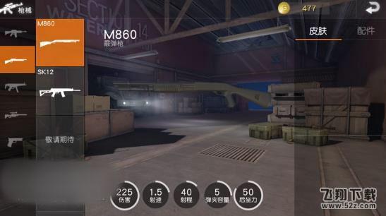 荒野行动m860霰弹枪介绍_荒野行动m860进阶使用技巧