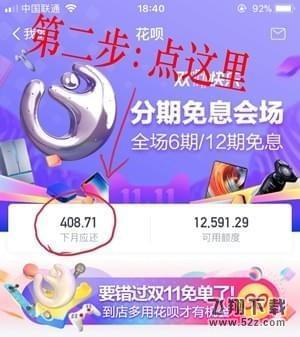 支付宝找朋友还花呗功能使用方法_52z.com