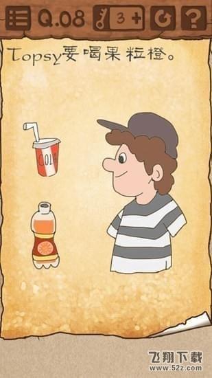 最囧游戏3第8关topsy要喝果粒橙怎么喝 最囧游戏3第8关通关攻略