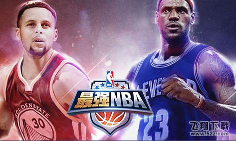 最强NBA3v3模式上分技巧_最强NBA3v3排位中锋玩法攻略介绍