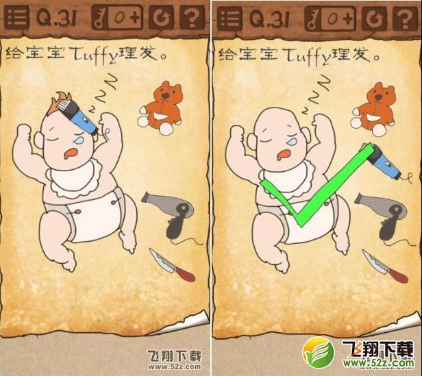 最囧游戏3第31关给宝宝tuffy理发怎么过 最囧游戏3第31关通关攻略