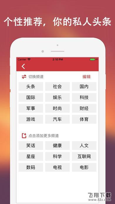 独家新闻V1.0iPhone版
