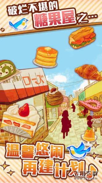 洋果子店2安卓版