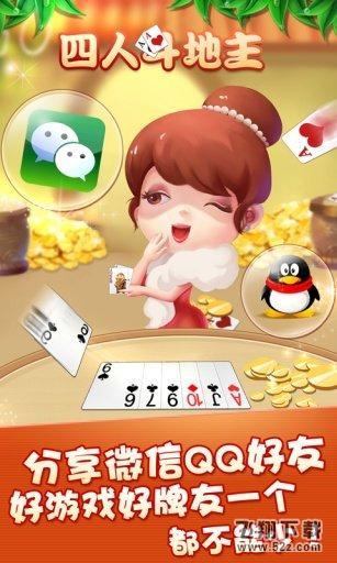 四人斗地主 V1.0 苹果版