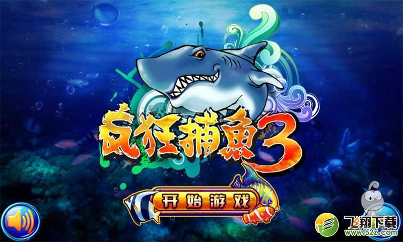 疯狂捕鱼3无限金币破解版V1.3.1