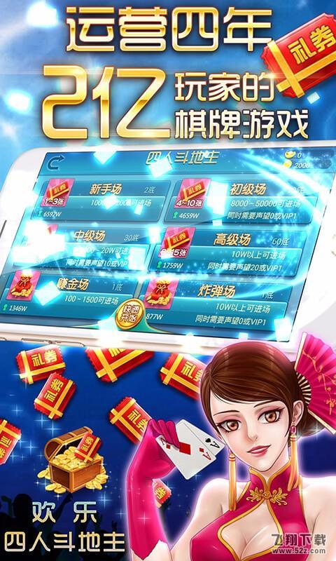 四人欢乐斗地主 V12.0.1 安卓版