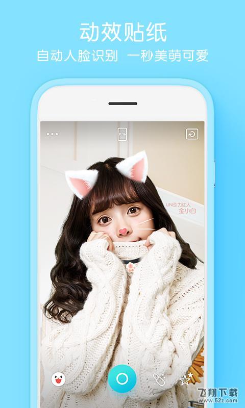 SelfieeV1.2iPhone版