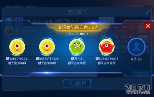 球球大作战迷雾危机模式玩法技巧_52z.com