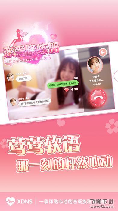 恋爱修炼册V1.0 IOS版
