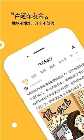 内涵车友会V1.7.1 安卓版_52z.com