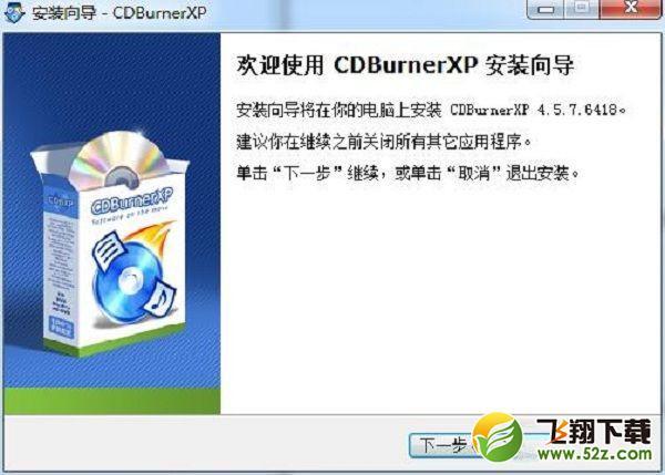 CDBurnerXP(光盘刻录软件)多语言绿色版