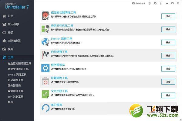Ashampoo UnInstaller软件卸载工具最新中文版