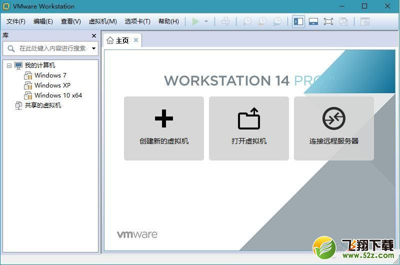 VMware Workstation虚拟机软件简体中文版