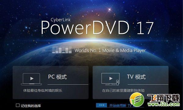 PowerDVD17中文极致蓝光免注册版