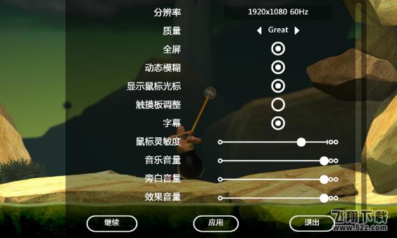 掘地求升getting over itV1.0 免安装硬盘版