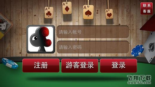 爱玩棋牌手机版V8.0安卓版