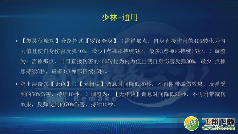 剑网三11月24日技改内容_剑网三11月24日全门派技改总结