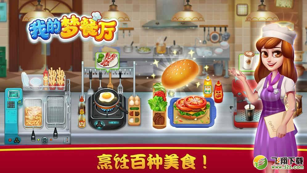 我的梦餐厅 V1.0 苹果版