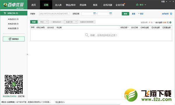百卓优采采购管理软件官网最新版