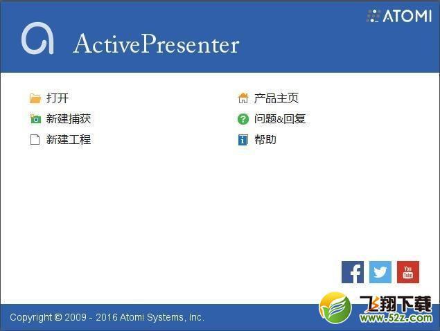 ActivePresenter Professional Edition简体中文版下载